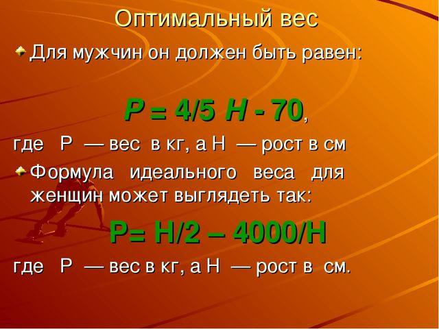 Оптимальный вес Для мужчин он должен быть равен: Р = 4/5 Н - 70, где Р — вес...