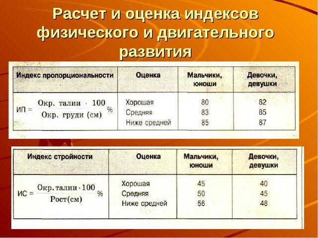 Расчет и оценка индексов физического и двигательного развития