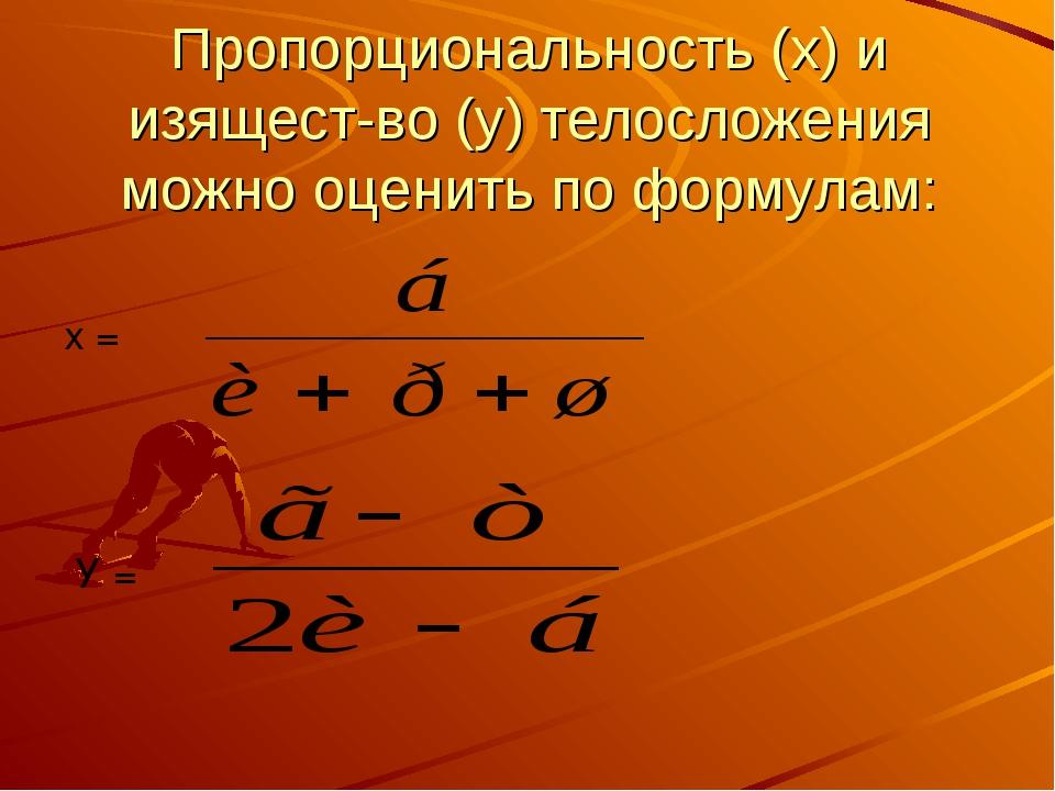 Пропорциональность (х) и изящество (у) телосложения можно оценить по формула...