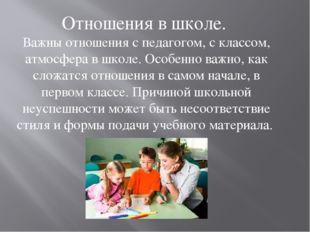Отношения в школе. Важны отношения с педагогом, с классом, атмосфера в школе.