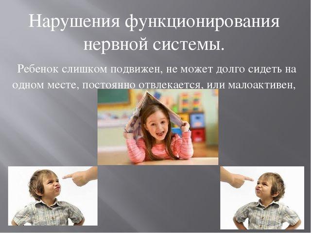 Нарушения функционирования нервной системы. Ребенок слишком подвижен, не може...