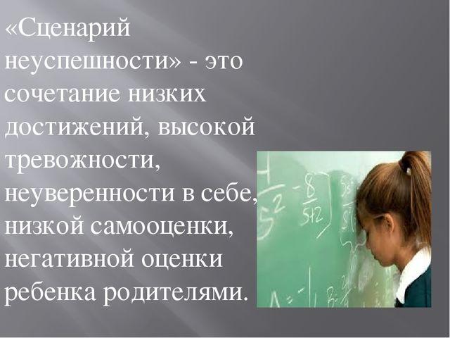 «Сценарий неуспешности» - это сочетание низких достижений, высокой тревожност...