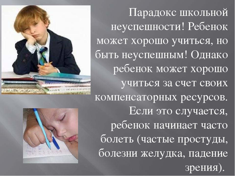 Парадокс школьной неуспешности! Ребенок может хорошо учиться, но быть неуспеш...