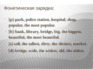 Фонетическая зарядка: [p]-park, police station, hospital, shop, popular, the