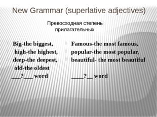 New Grammar (superlative adjectives) Big-the biggest, high-the highest, deep-