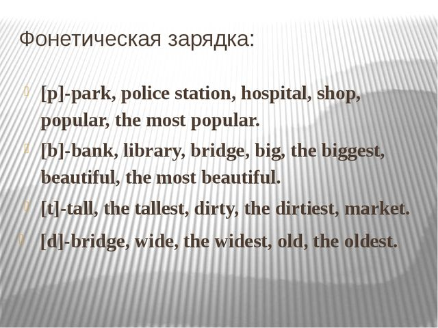 Фонетическая зарядка: [p]-park, police station, hospital, shop, popular, the...