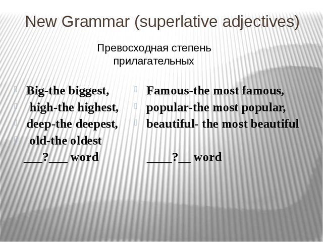New Grammar (superlative adjectives) Big-the biggest, high-the highest, deep-...