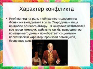 Характер конфликта Иной взгляд на роль и обязанности дворянина Фонвизин вклад