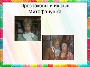 Простаковы и их сын Митофанушка