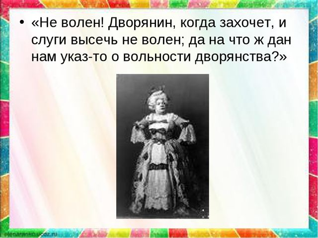 «Не волен! Дворянин, когда захочет, и слуги высечь не волен; да на что ж дан...