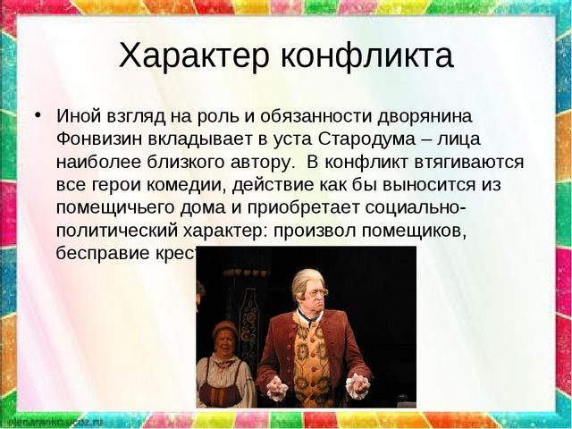 Характер конфликта Иной взгляд на роль и обязанности дворянина Фонвизин вклад...
