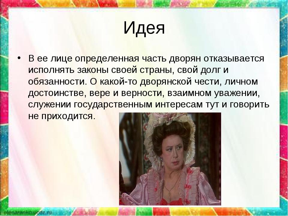 Идея В ее лице определенная часть дворян отказывается исполнять законы своей...