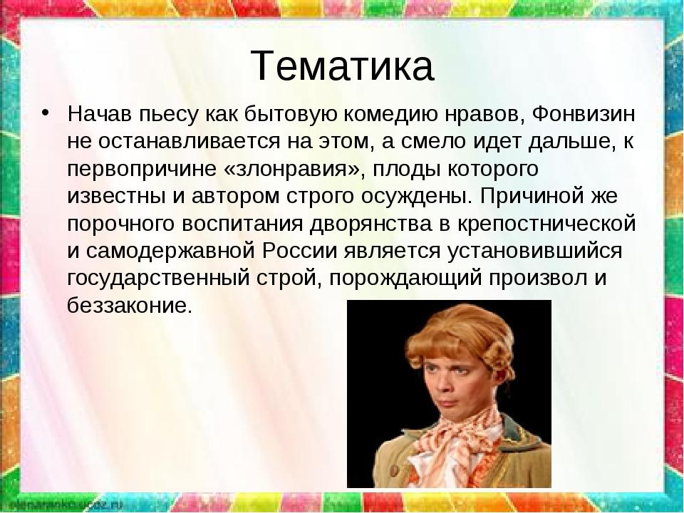 Тематика Начав пьесу как бытовую комедию нравов, Фонвизин не останавливается...