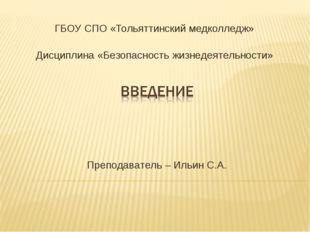 ГБОУ СПО «Тольяттинский медколледж» Дисциплина «Безопасность жизнедеятельност