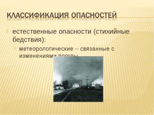 естественные опасности (стихийные бедствия): метеорологические – связанные с
