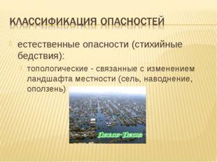 естественные опасности (стихийные бедствия): топологические - связанные с изм