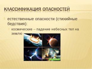 естественные опасности (стихийные бедствия): космические – падение небесных т