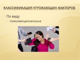 По виду психоэмоциональные