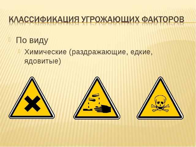 По виду Химические (раздражающие, едкие, ядовитые)