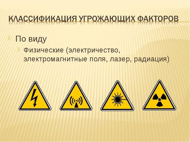 По виду Физические (электричество, электромагнитные поля, лазер, радиация)
