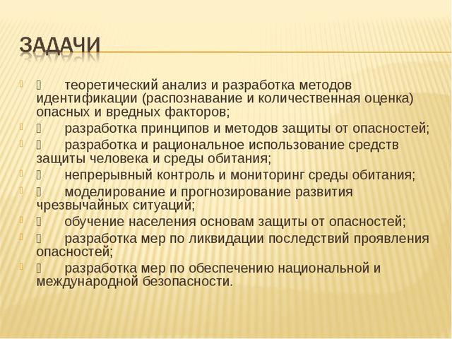теоретический анализ и разработка методов идентификации (распознавание и ко...