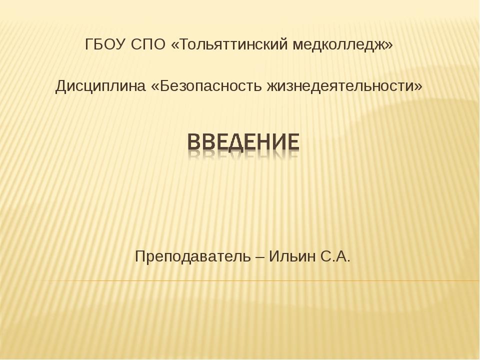 ГБОУ СПО «Тольяттинский медколледж» Дисциплина «Безопасность жизнедеятельност...