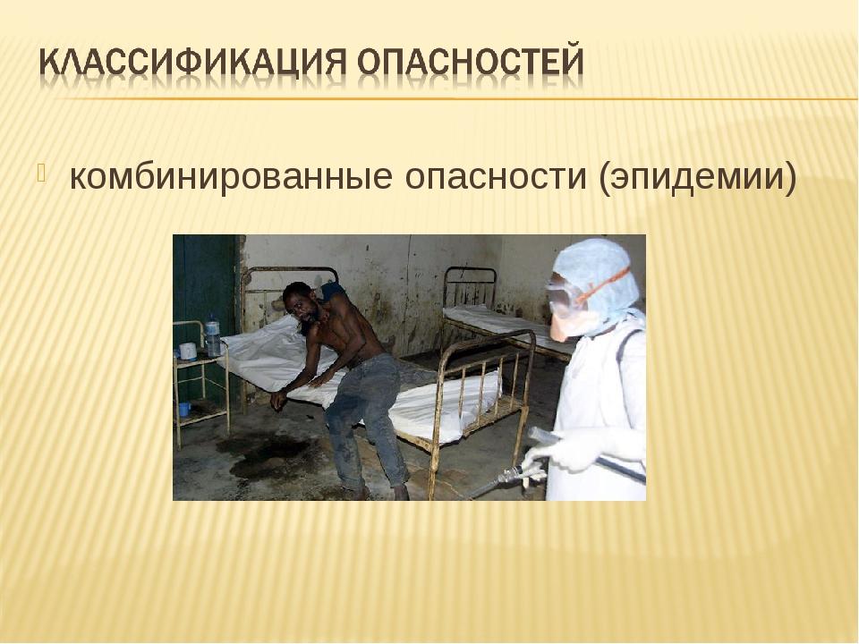 комбинированные опасности (эпидемии)