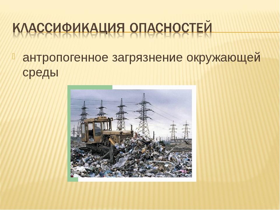 антропогенное загрязнение окружающей среды