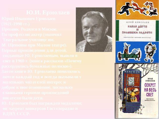Ю.И. Ермолаев Юрий Иванович Ермолаев (1921-1998 гг.) Прозаик. Родился в Моск...