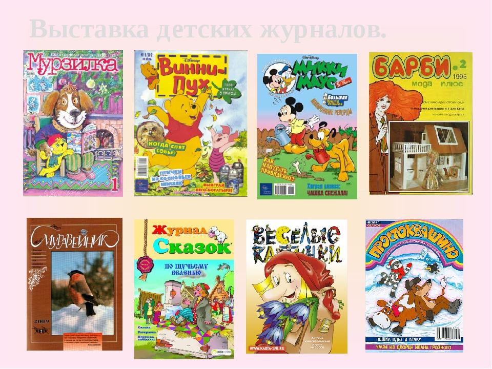 Выставка детских журналов.