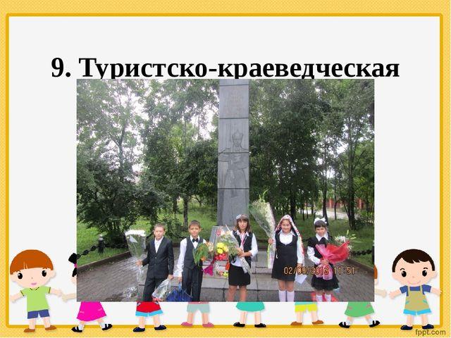 9. Туристско-краеведческая деятельность