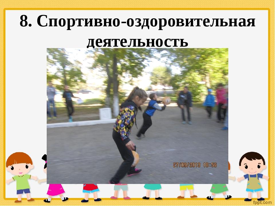 8. Спортивно-оздоровительная деятельность