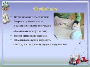 Первый шаг Веточки очистить от почек; Закрепить конец нитки и затем плотными