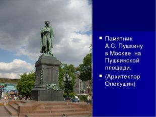 Памятник А.С. Пушкину в Москве на Пушкинской площади. (Архитектор Опекушин)