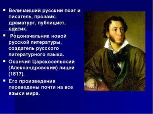 Величайший русский поэт и писатель, прозаик, драматург, публицист, критик. Ро