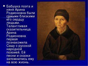 Бабушка поэта и няня Арина Родионовна были самыми близкими его сердцу людьми.