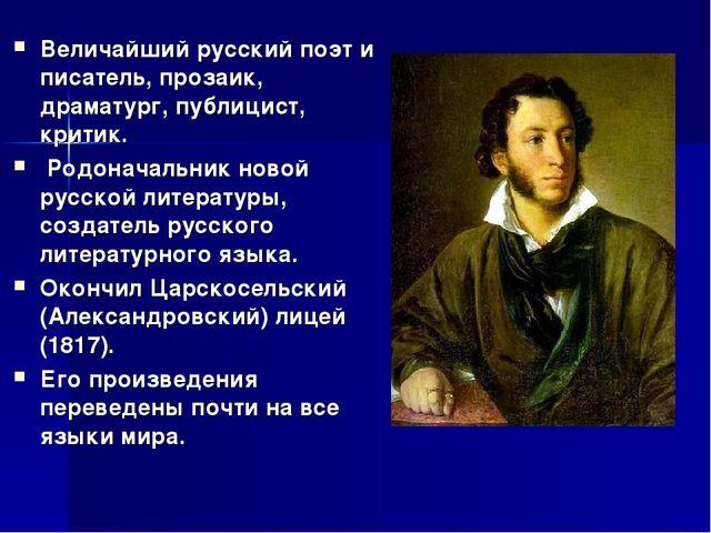Величайший русский поэт и писатель, прозаик, драматург, публицист, критик. Ро...
