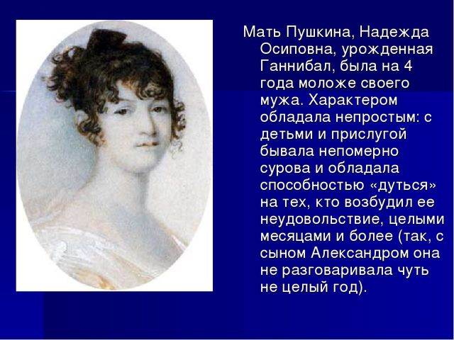 Мать Пушкина, Надежда Осиповна, урожденная Ганнибал, была на 4 года моложе с...