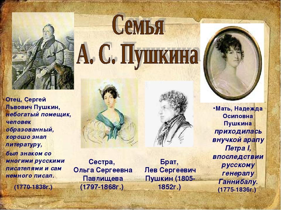 Отец, Сергей Львович Пушкин, небогатый помещик, человек образованный, хорошо...