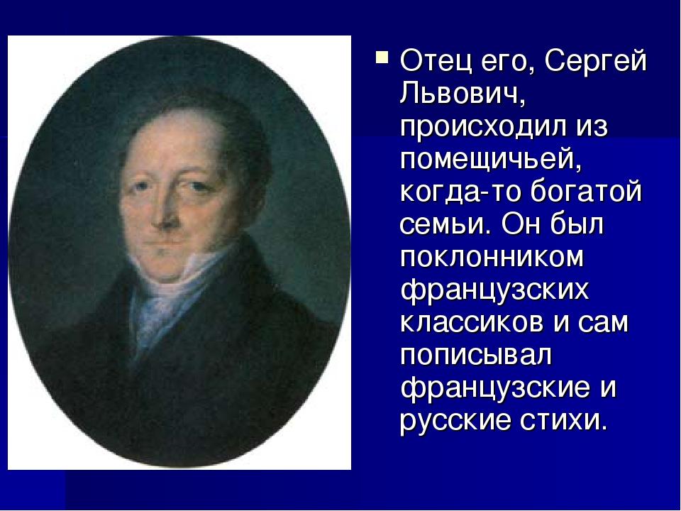 Отец его, Сергей Львович, происходил из помещичьей, когда-то богатой семьи....