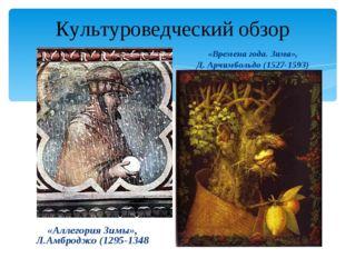 Культуроведческий обзор «Аллегория Зимы», Л.Амброджо (1295-1348 «Времена года
