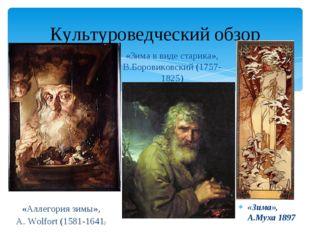 Культуроведческий обзор «Аллегория зимы», A. Wolfort (1581-1641) «Зима в виде