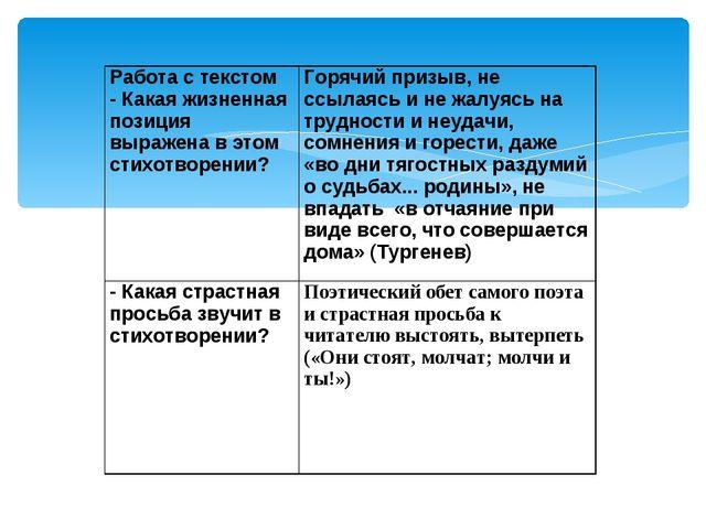 3.Реализация плана Работа с текстом - Какая жизненная позиция выражена в э...
