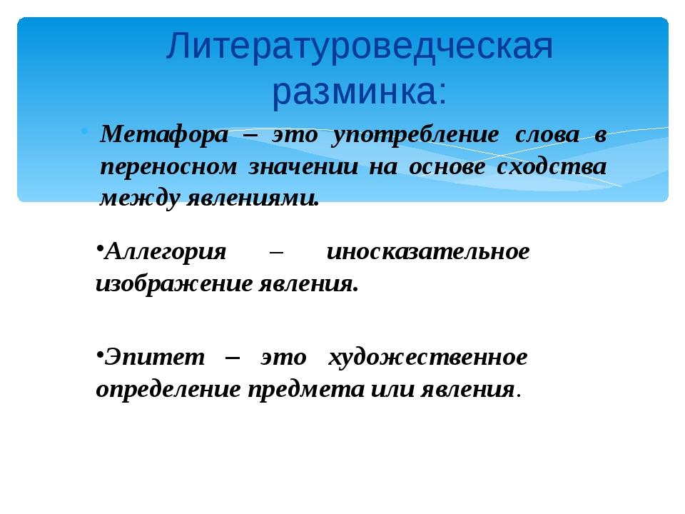 Метафора – это употребление слова в переносном значении на основе сходства ме...