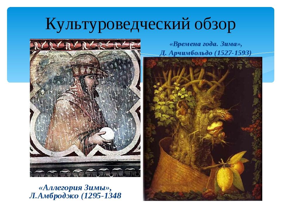 Культуроведческий обзор «Аллегория Зимы», Л.Амброджо (1295-1348 «Времена года...