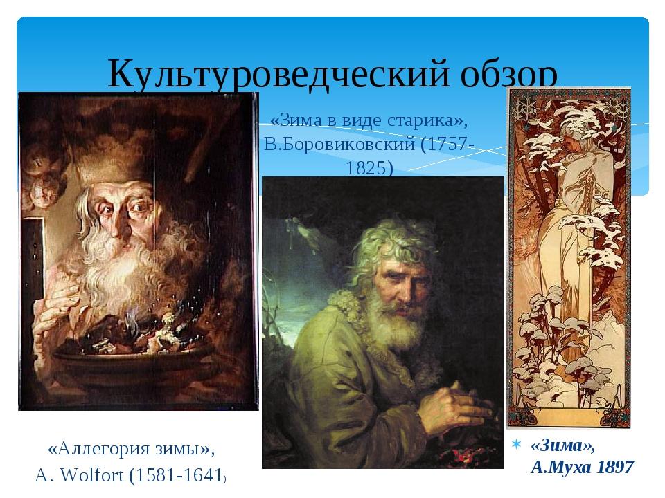 Культуроведческий обзор «Аллегория зимы», A. Wolfort (1581-1641) «Зима в виде...