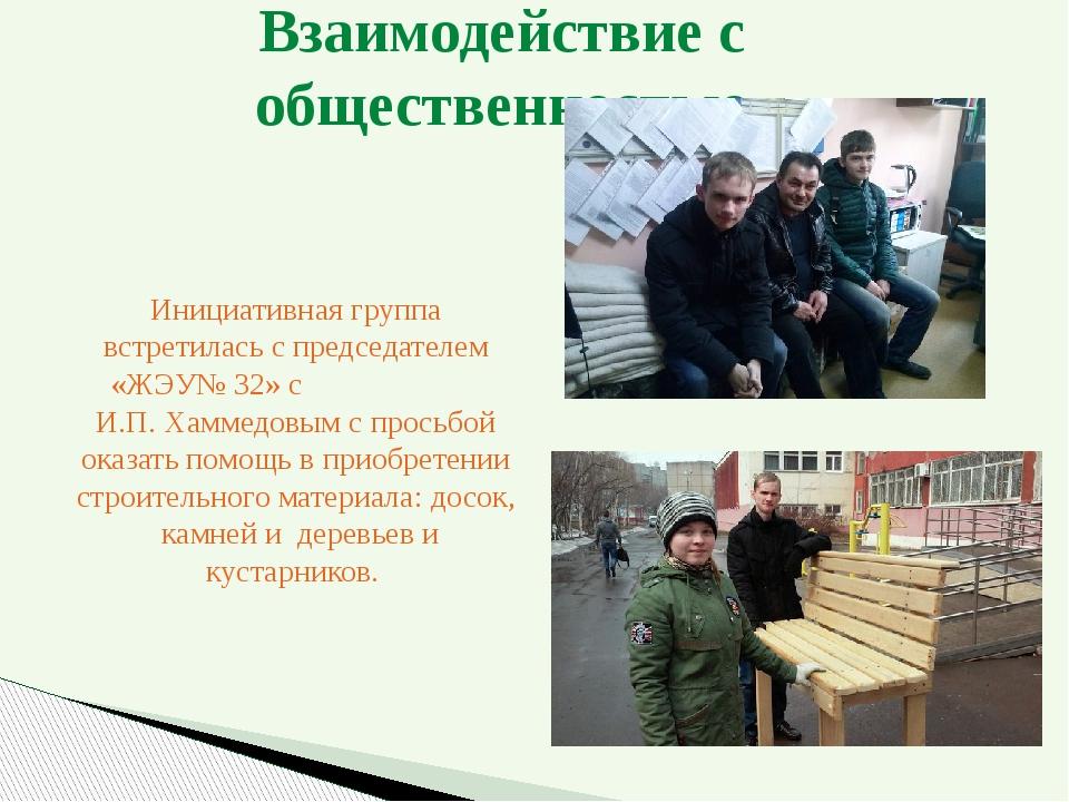 Инициативная группа встретилась с председателем «ЖЭУ№ 32» с И.П. Хаммедовым...