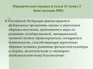 Юридическая справка (статья 41 пункт 2 Конституции РФ): В Российской Федераци