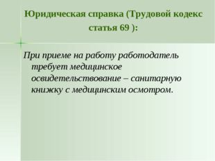 Юридическая справка (Трудовой кодекс статья 69 ): При приеме на работу работо