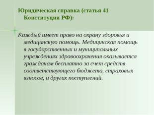 Юридическая справка (статья 41 Конституции РФ): Каждый имеет право на охрану